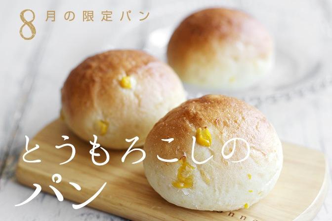 とうもろこしのパン(3個入)