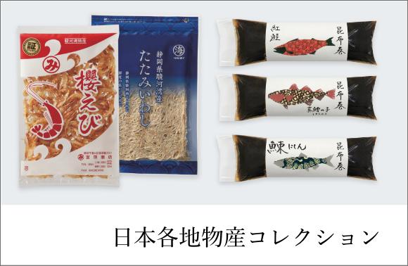 日本各地物産コレクション