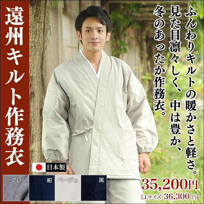 遠州キルト作務衣(グレー・ベージュ・紺・茶・黒)(S-LL)