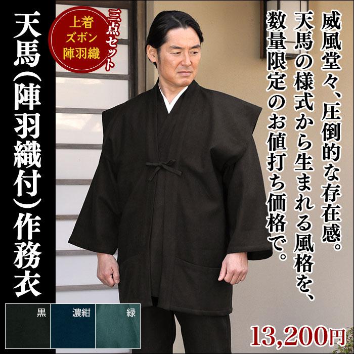 天馬(陣羽織付)作務衣(黒・濃紺・緑)(S-LL)