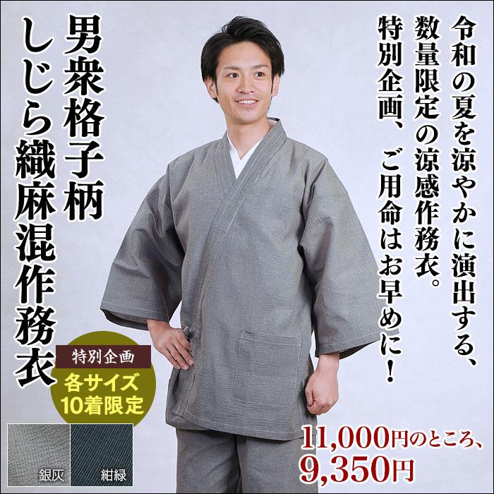 久留米紬織作務衣(紺・黒・ブルー)(M-LL)