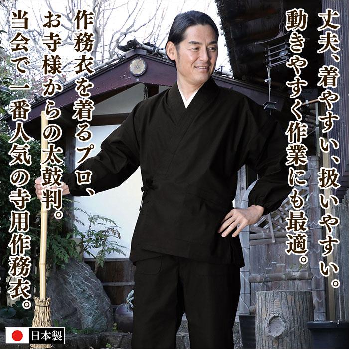 丈夫で着やすい 寺用作務衣(濃紺・黒・茶)(S-BIG)