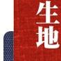 作務衣で分かる 生地の知識辞典