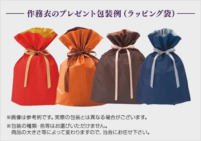 作務衣のプレゼント包装例