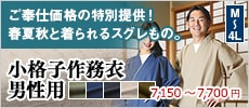 小格子作務衣 男性用(生成・黒・紺・緑・茶)(M-4L)