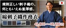 綿刺子織作務衣(金茶・濃紺・青・黒)(S-BIG)