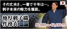 地厚刺子織作務衣(濃紺・黒)(S-3L)