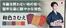 和色さむえ(紫色・紅色・柿色・山葵色・紺色)(M-L)