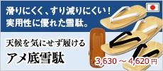 アメ底雪駄(黒・白)(L-3L)