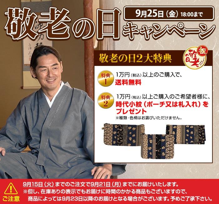 【特集】敬老の日キャンペーン