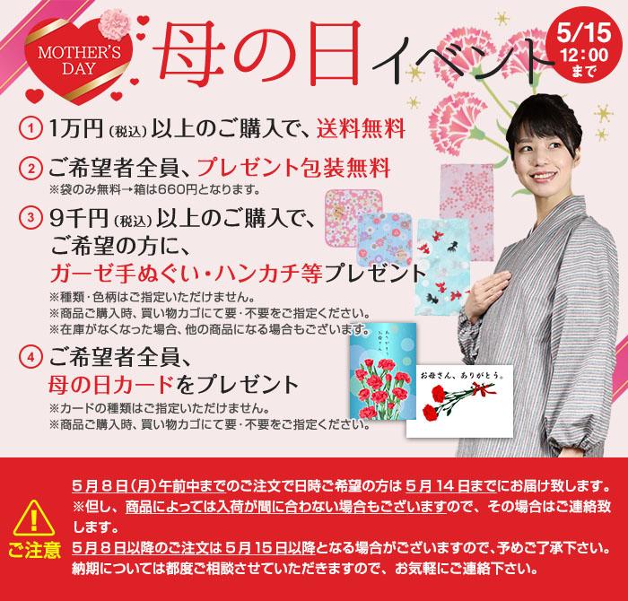 【特集】母の日イベント