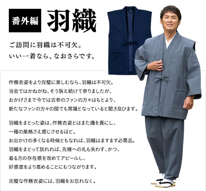 【番外編】羽織