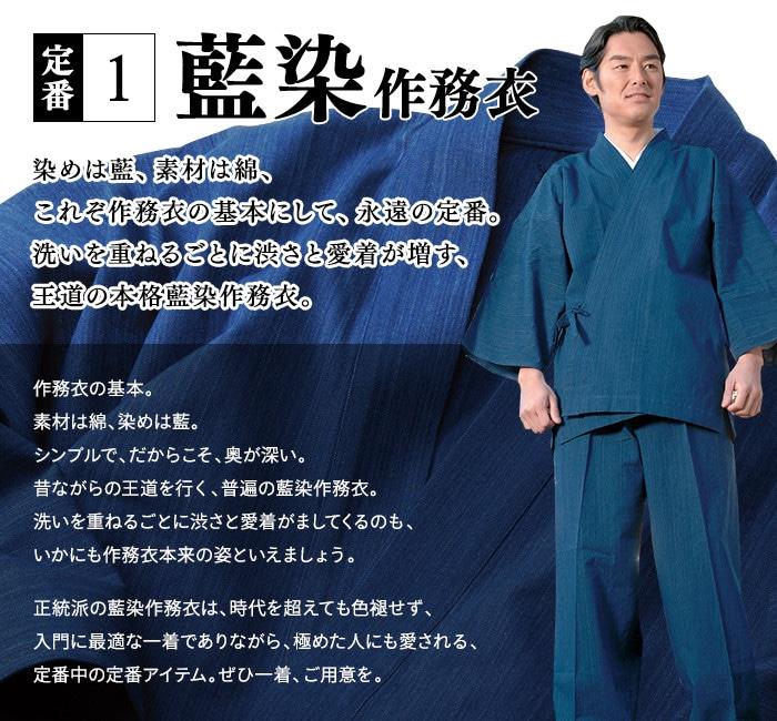 【定番1】藍染作務衣