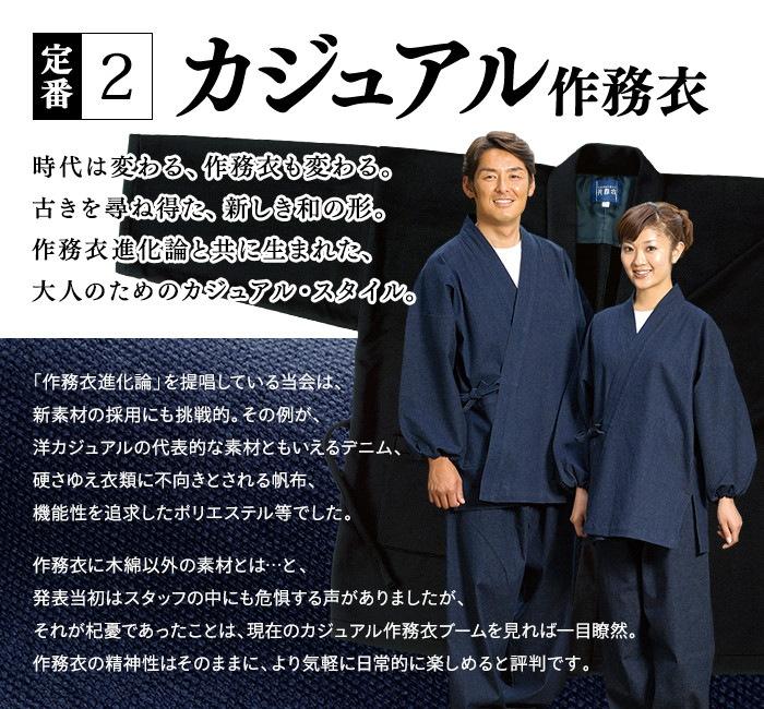 【定番2】カジュアル作務衣