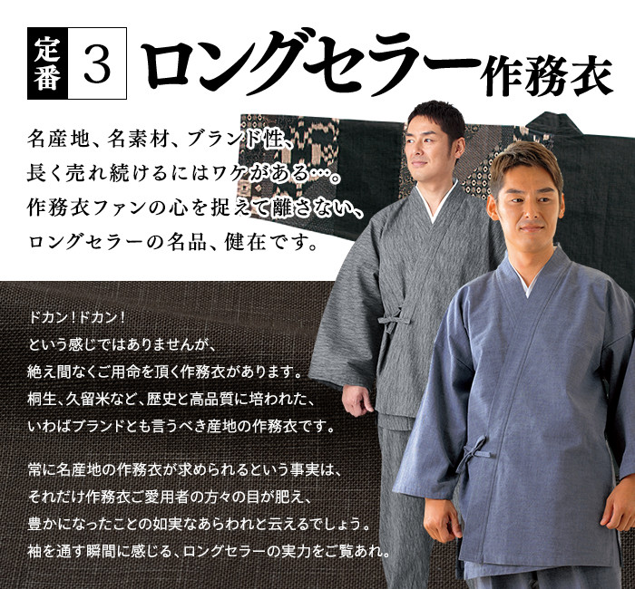 【定番3】ロングセラー作務衣