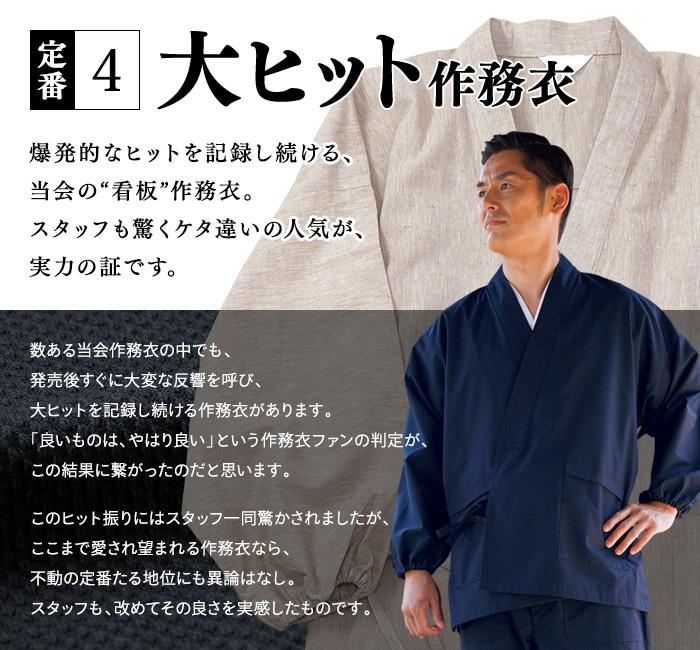 【定番4】大ヒット作務衣