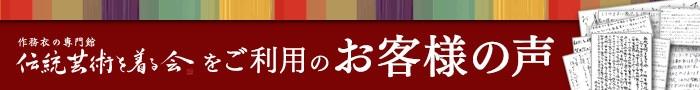 『伝統芸術を着る会』をご利用のお客様の声