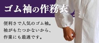 ゴム袖作務衣