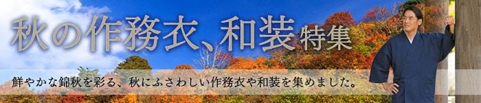 秋の作務衣・和装特集