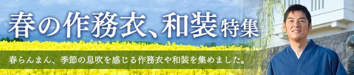 春の作務衣・和装特集