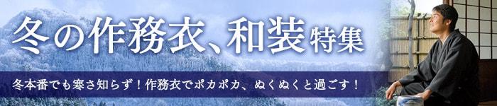 冬の作務衣・和装特集