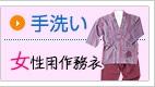 手洗いOKの女性用作務衣