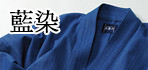 藍染作務衣