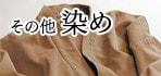 その他の染め作務衣(柿渋染・反応染等)