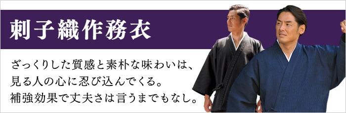 刺子織作務衣
