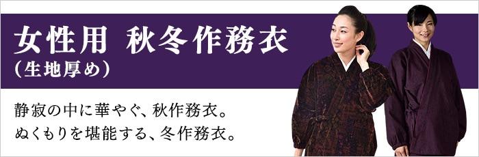 秋冬作務衣(生地厚め)