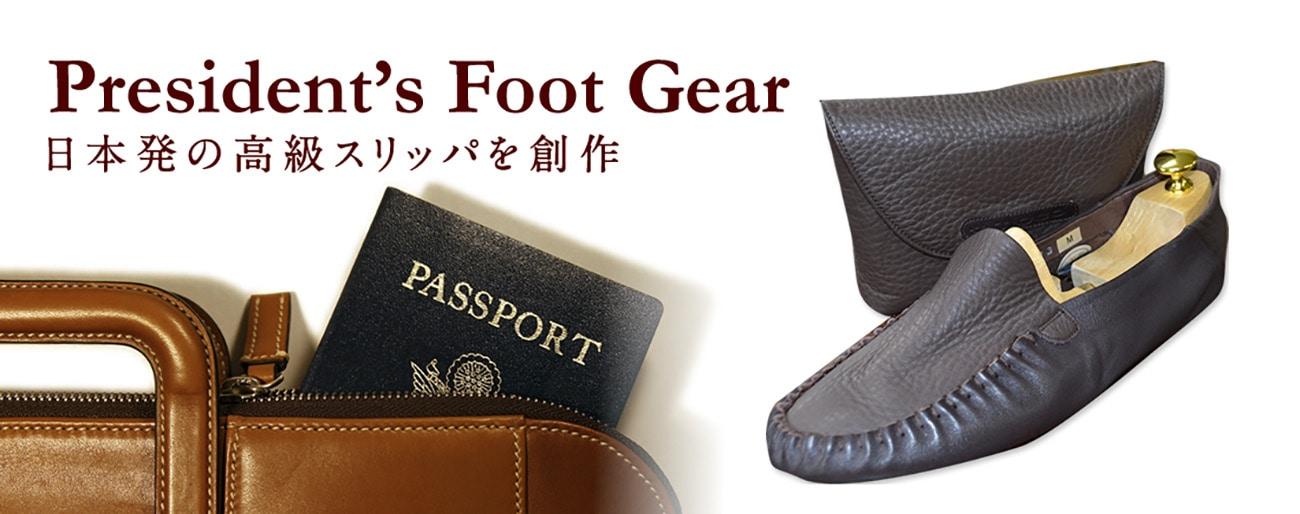 サナックス企画事務所 president's footgear