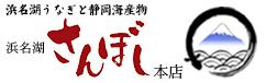 遠州の特産品専門店浜名湖さんぼし
