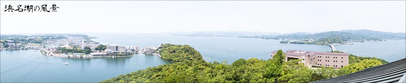 浜名湖パノラマ