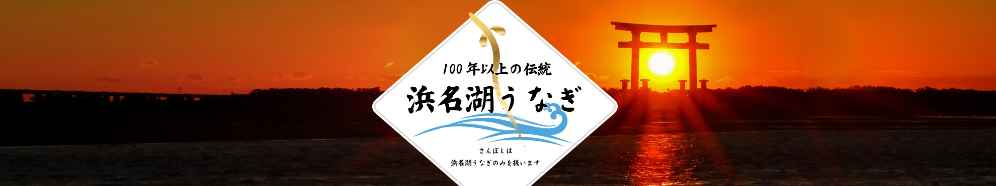 さんぼし 浜名湖の特産品ギフト