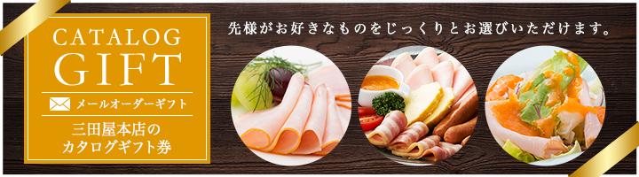 三田屋本店のカタログギフト券