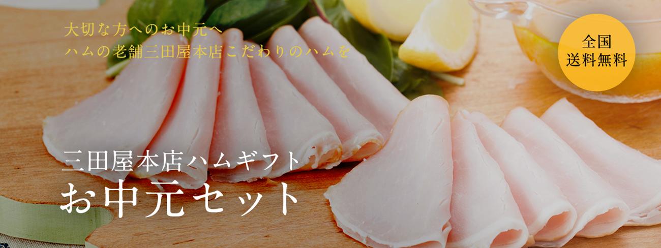 三田屋本店ハムギフト お中元セット