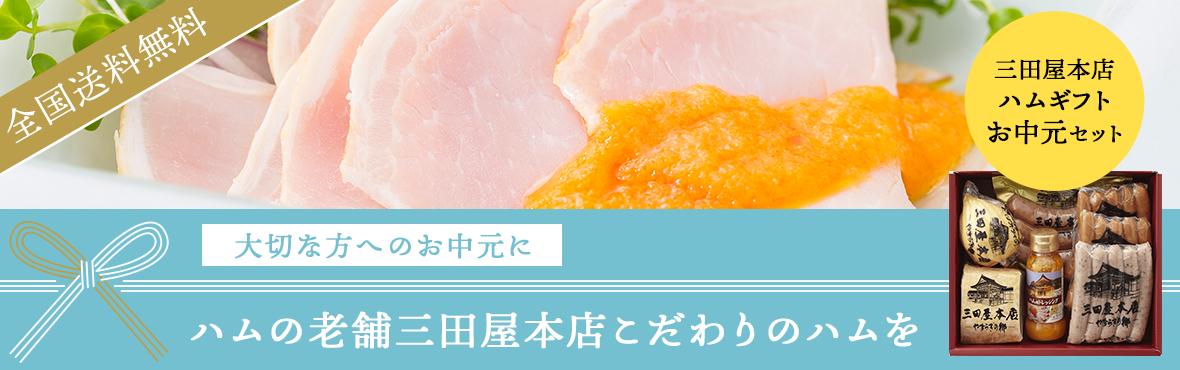 三田屋本店お中元ハムギフト
