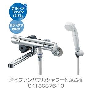 浄水ファインバブルシャワー付混合栓SK18CS76-13W