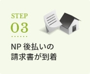 NP後払いの請求書が到着