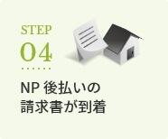 NP 後払いの請求書が到着