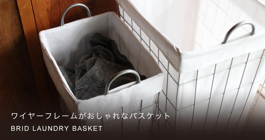BRID ランドリーバスケット
