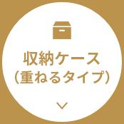 収納ケース(重ねるタイプ)