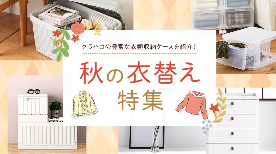 クラハコの豊富な衣類収納ケースを紹介!秋の衣替え特集