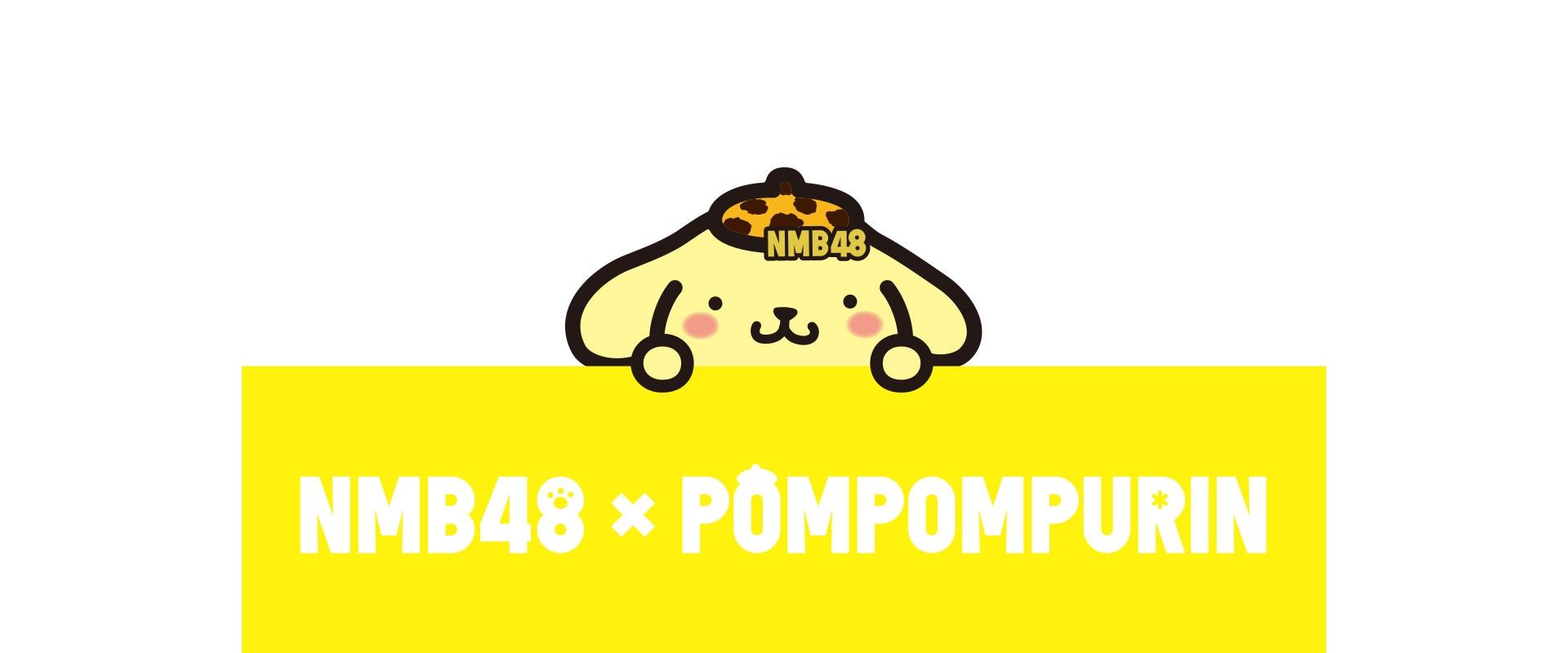 NMB48×ポムポムプリン