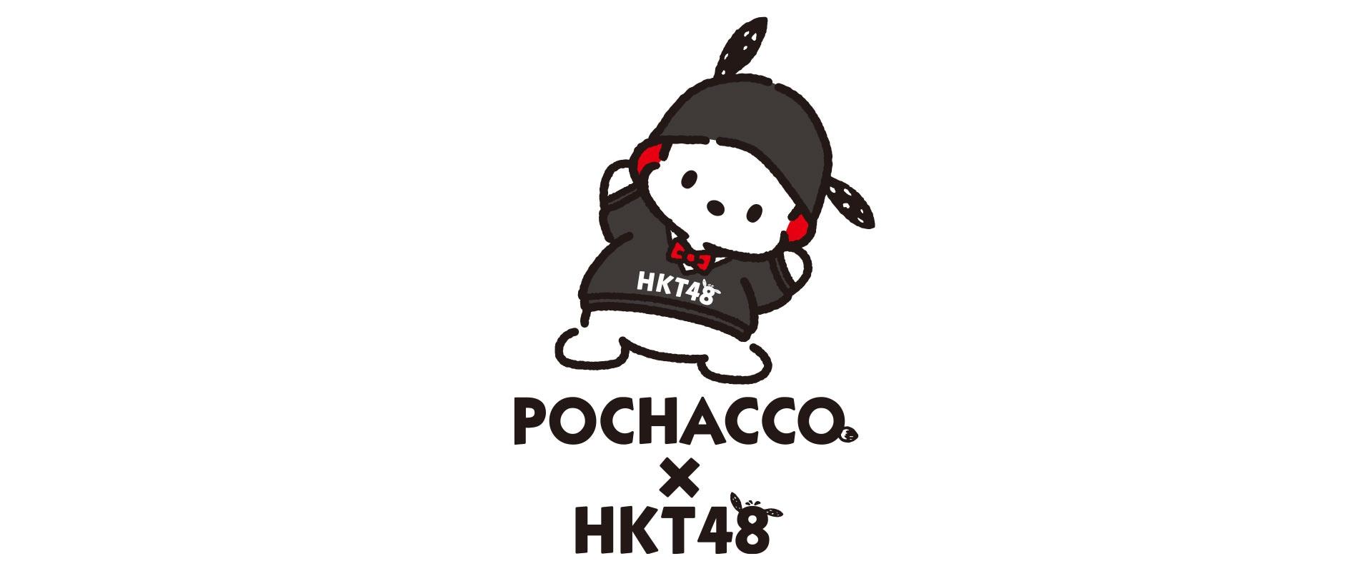 HKT48×ポチャッコ
