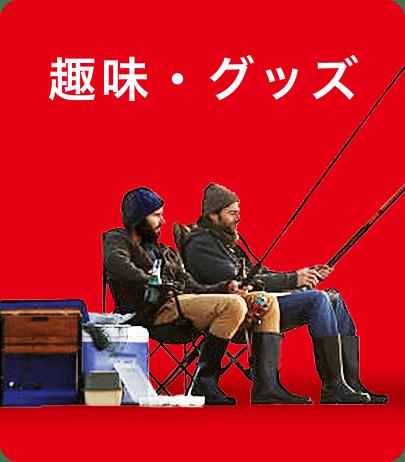 趣味・グッズ