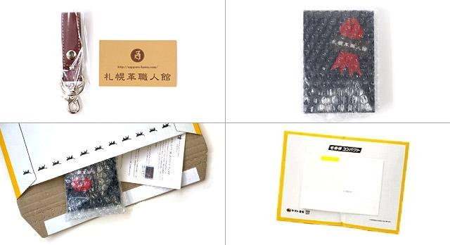 オリジナルブランド商品(袋ラッピング)