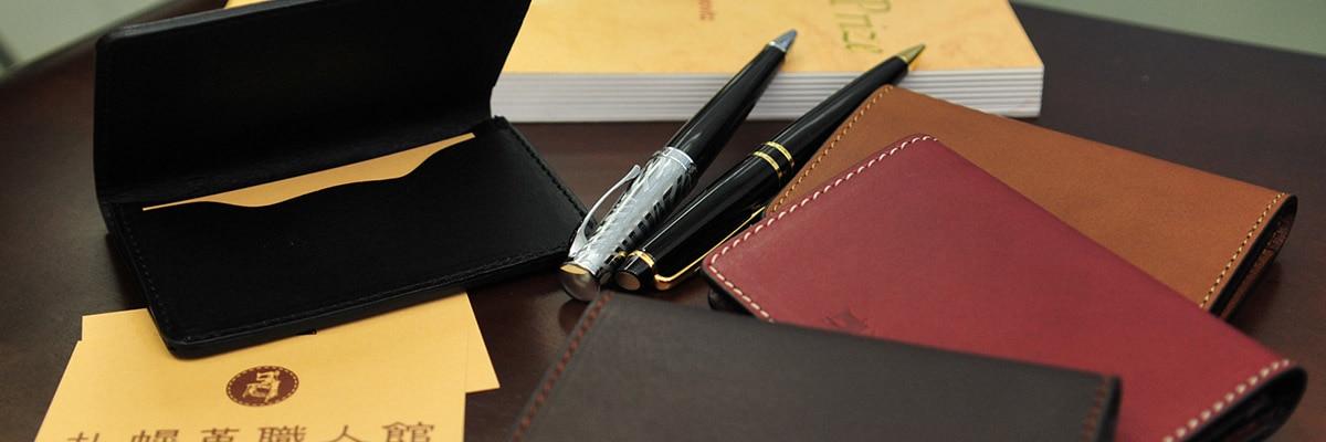ビジネスシーンでの第一歩は名刺交換。オシャレと上品さを兼ね備えた革の名刺入れで、大切な第一印象を演出してみませんか。