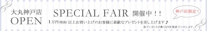 神戸フェア