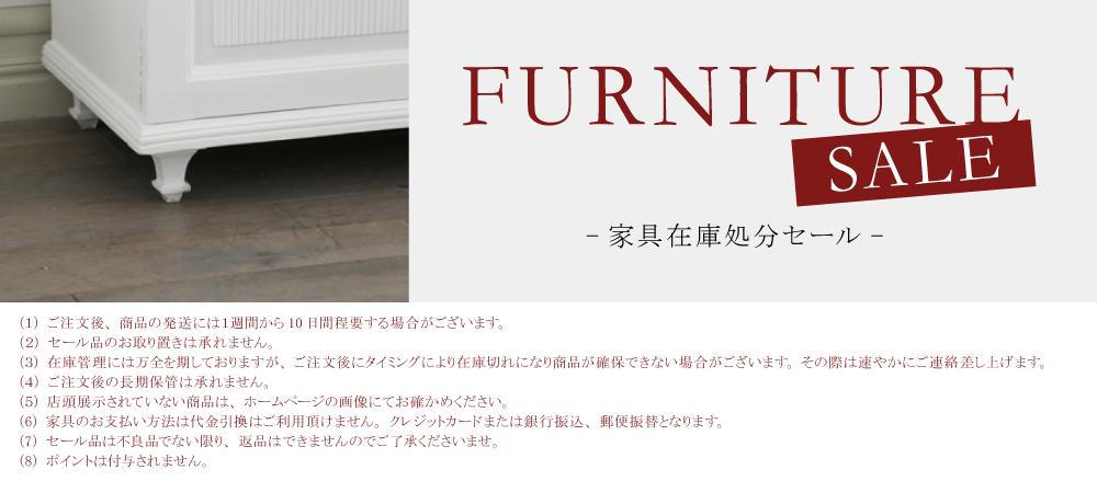 家具特別セール